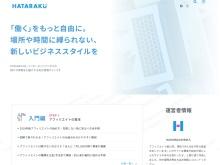 Screenshot of www.homeworkers.jp