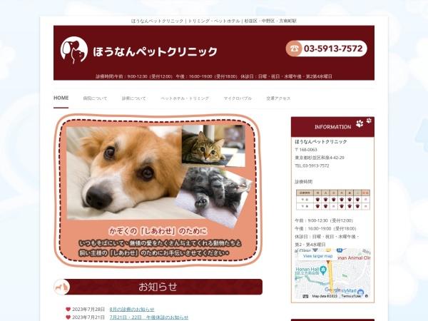 Screenshot of www.honan-pc.com