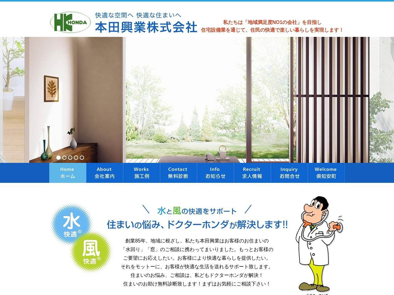 本田興業株式会社