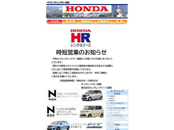 Screenshot of www.honda-rentacar-hakodate.com