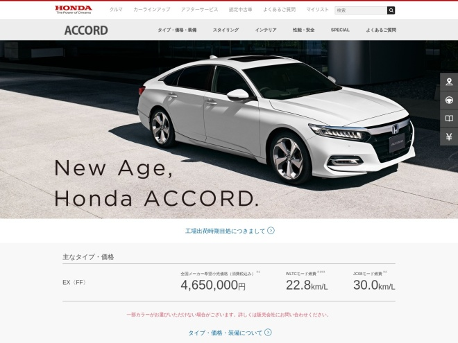http://www.honda.co.jp/ACCORD/