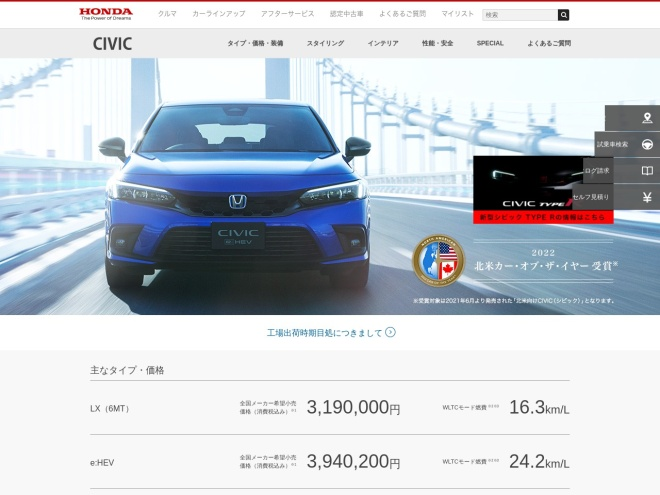 http://www.honda.co.jp/CIVIC/new/