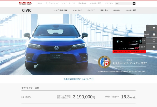 Screenshot of www.honda.co.jp