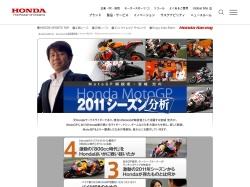 http://www.honda.co.jp/WGP/spcontents2011/analysis/