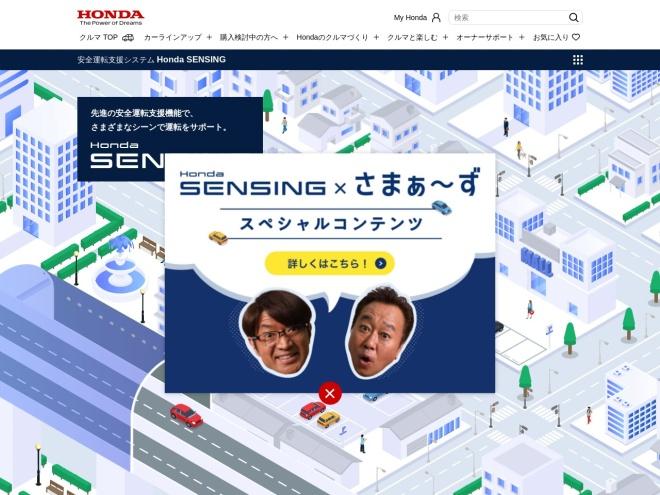 http://www.honda.co.jp/hondasensing/