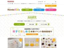 http://www.honda.co.jp/kids/jiyuu-kenkyu/