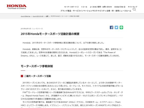 http://www.honda.co.jp/news/2015/c150213.html