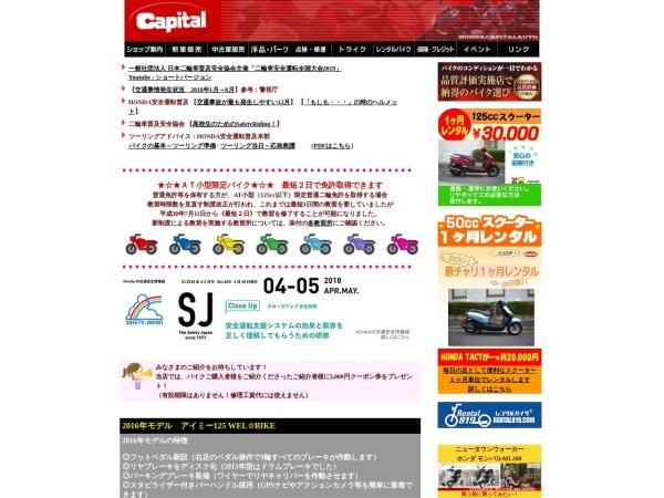 Screenshot of www.hondacapital.co.jp