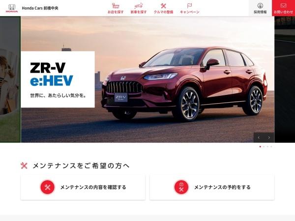 Screenshot of www.hondacars-maebashichuo.jp