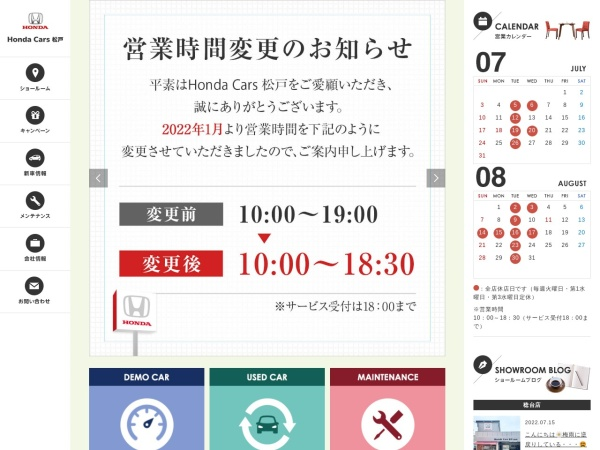 Screenshot of www.hondacars-matsudo.co.jp