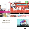 Screenshot of www.hondacars-miekita.co.jp
