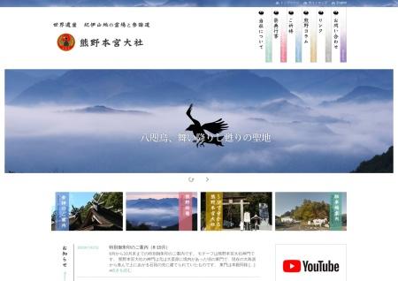 Screenshot of www.hongutaisha.jp