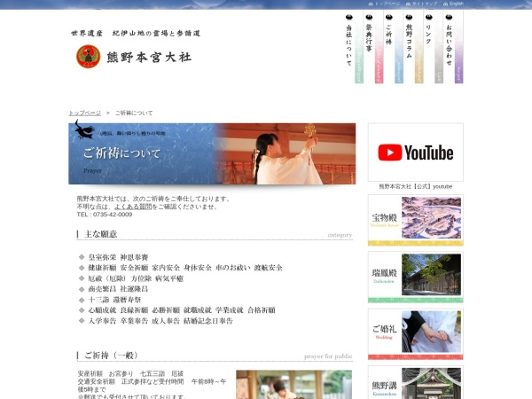 Screenshot of www.hongutaisha.jp