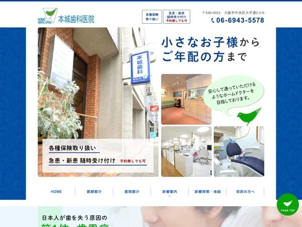Screenshot of www.honjo-dental.jp