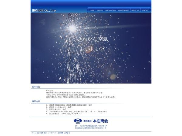 Screenshot of www.honjoh.com
