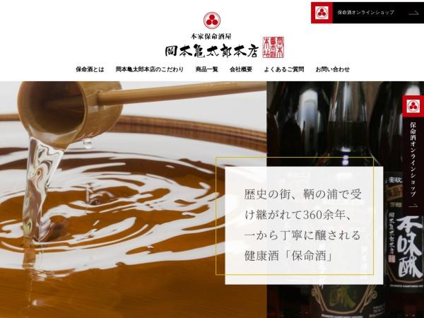 Screenshot of www.honke-houmeishu.com