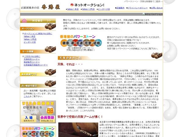 Screenshot of www.honkonya.co.jp