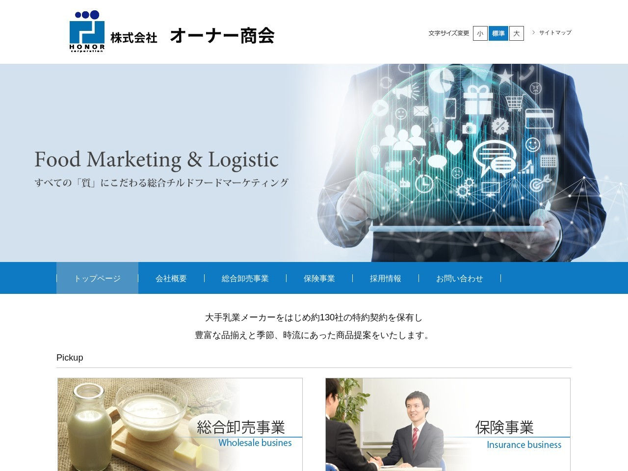 オーナー商会●Food Marketing&Logistics