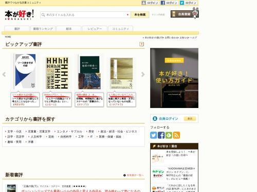 http://www.honzuki.jp/