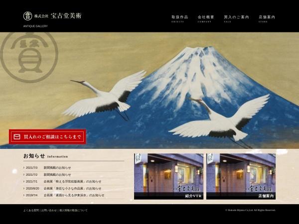 Screenshot of www.hookodo.co.jp
