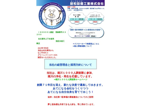 http://www.hoowaa.co.jp