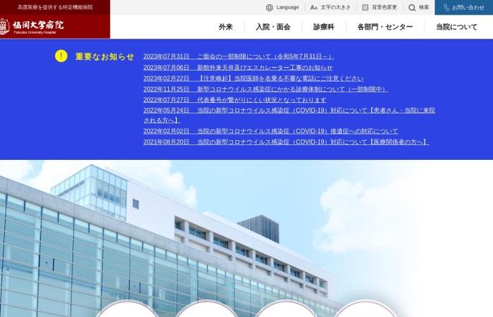 Screenshot of www.hop.fukuoka-u.ac.jp