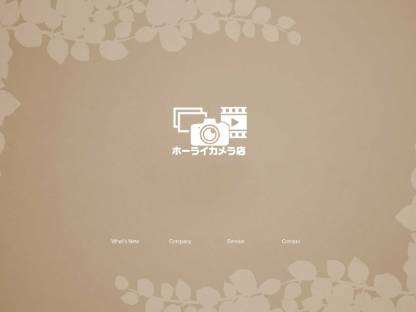 http://www.horai-camera.co.jp