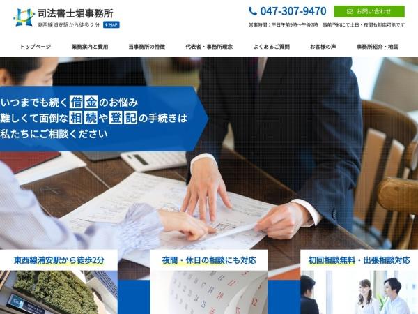 Screenshot of www.hori-jimusyo.com