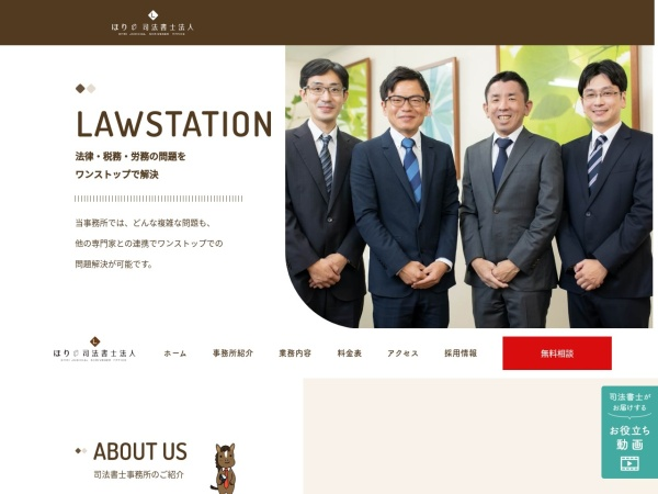 Screenshot of www.hori-office.com