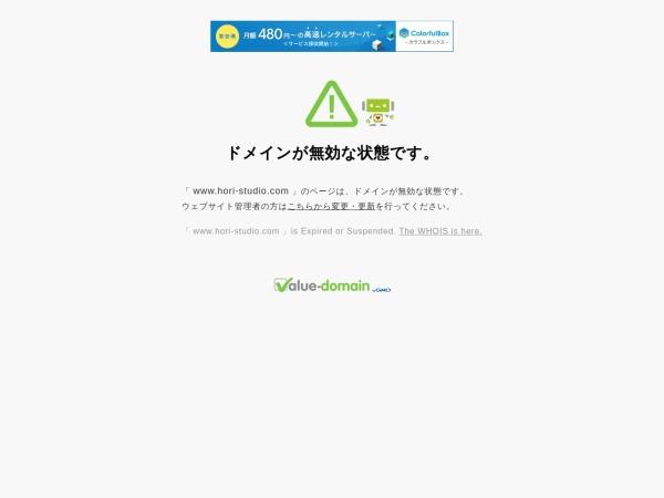 http://www.hori-studio.com