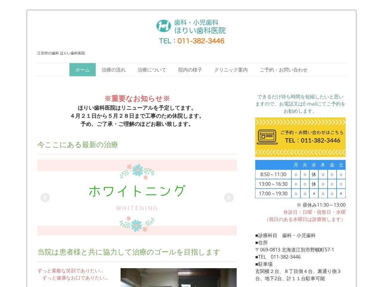 医療法人社団常仁会  ほりい歯科医院 (北海道江別市)
