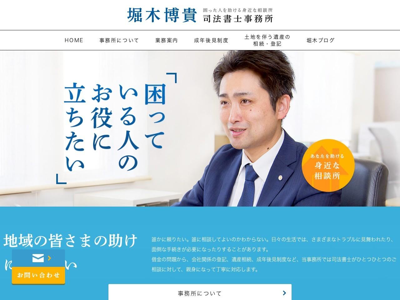 堀木博貴司法書士事務所