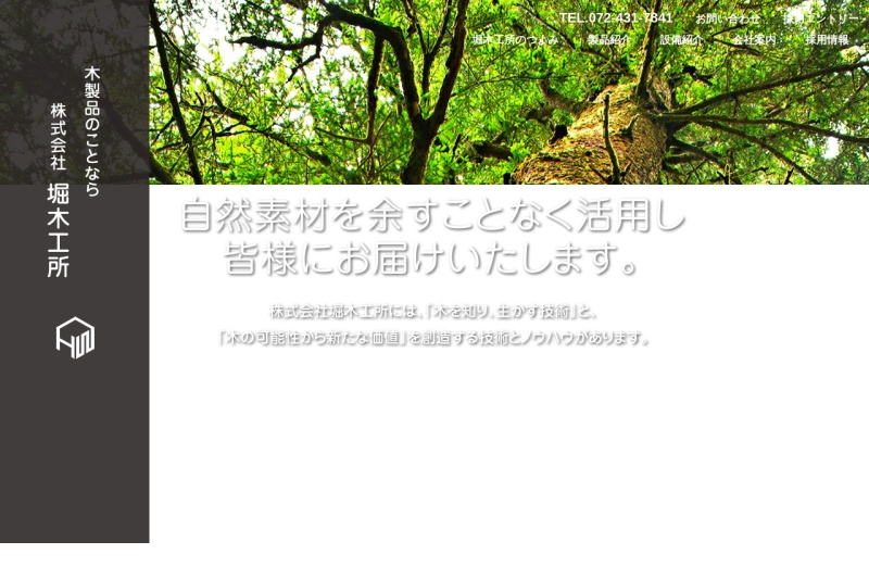 Screenshot of www.horimokkousyo.co.jp