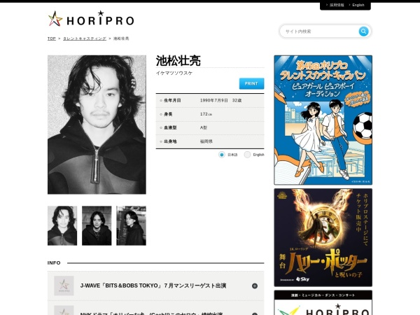 Screenshot of www.horipro.co.jp