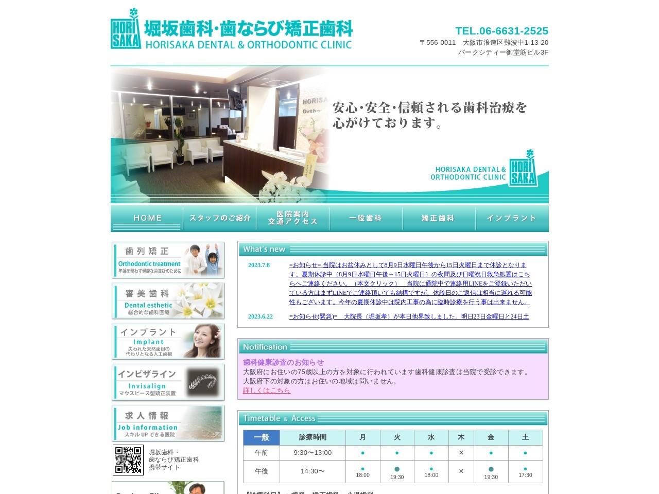 堀坂歯科・歯ならび矯正歯科 (大阪府大阪市浪速区)