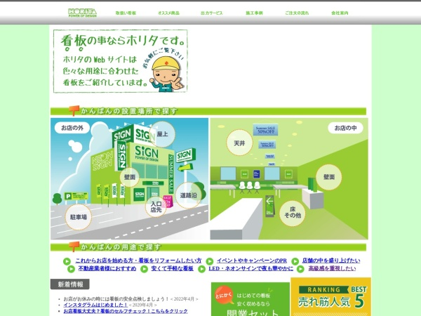 Screenshot of www.horita-net.co.jp