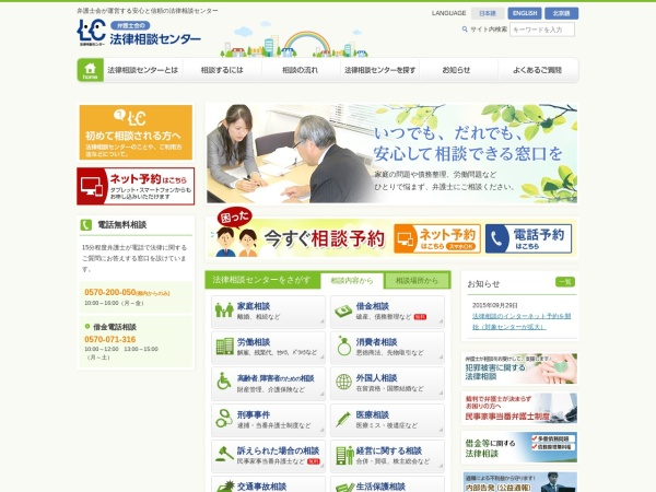 Screenshot of www.horitsu-sodan.jp