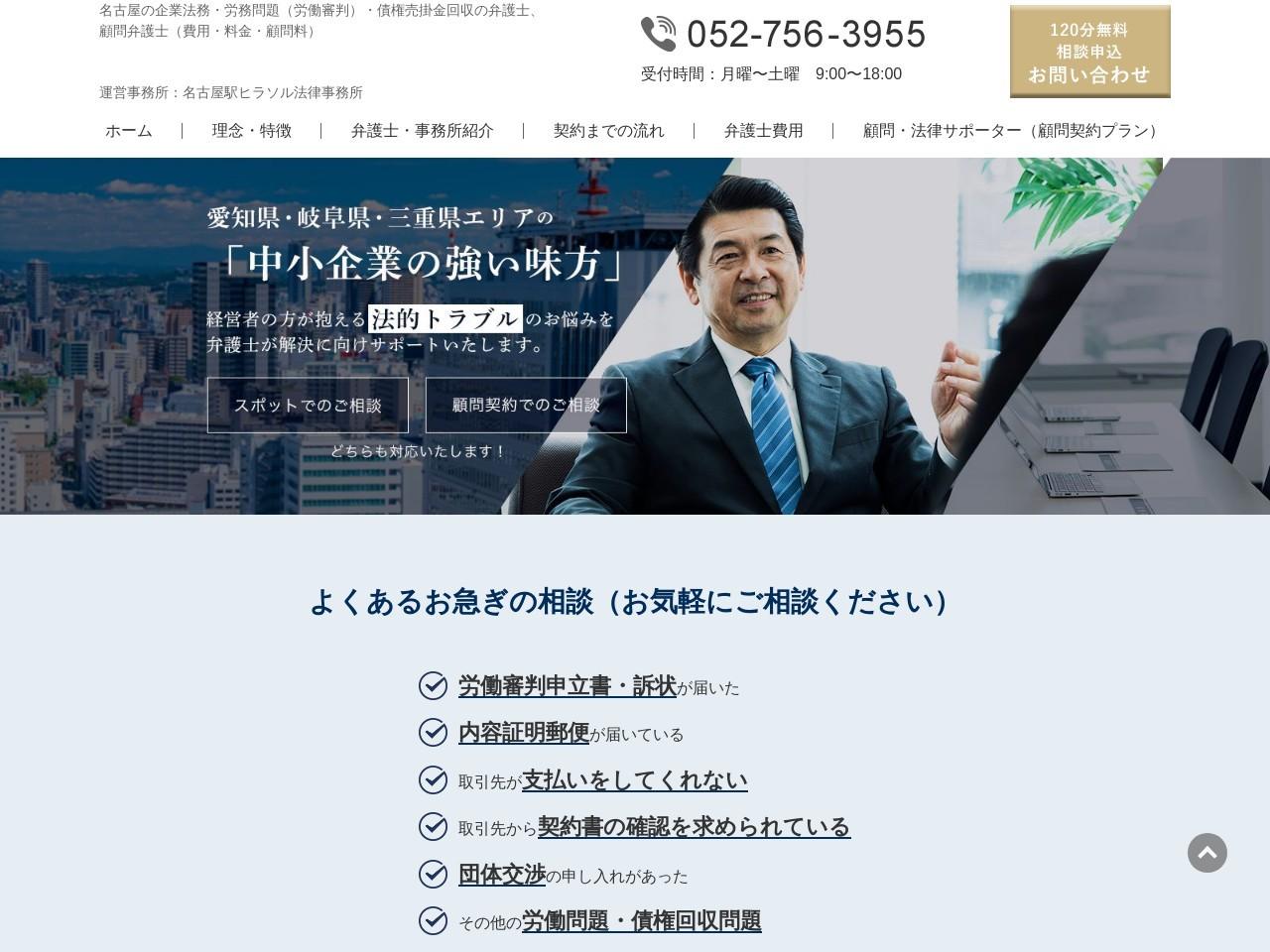 名古屋駅ヒラソル法律事務所