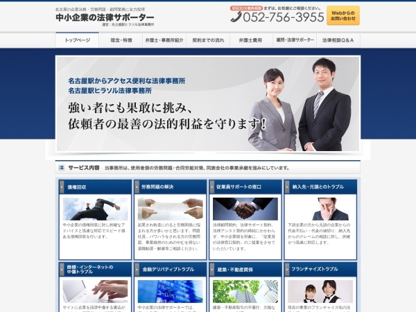 Screenshot of www.horitsu-supporter.jp