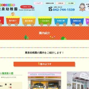 Screenshot of www.hosen-kinder.ac.jp