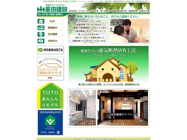 Screenshot of www.hoshida-home.com