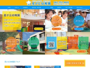 http://www.hoshigaoka.ed.jp/