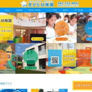 Screenshot of www.hoshigaoka.ed.jp
