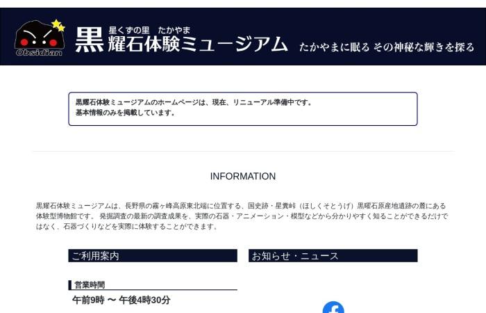 Screenshot of www.hoshikuso.jp