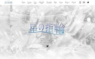 Screenshot of www.hoshino-yubiwa.com