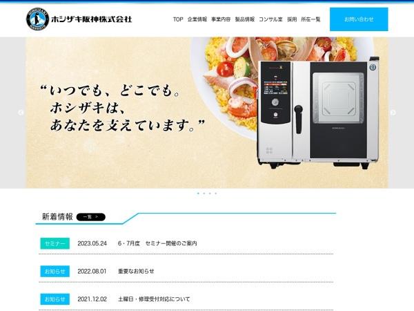 Screenshot of www.hoshizaki-hanshin.co.jp
