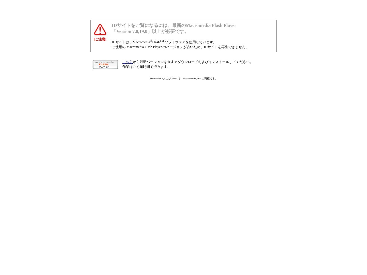 カメラの細田/写真館