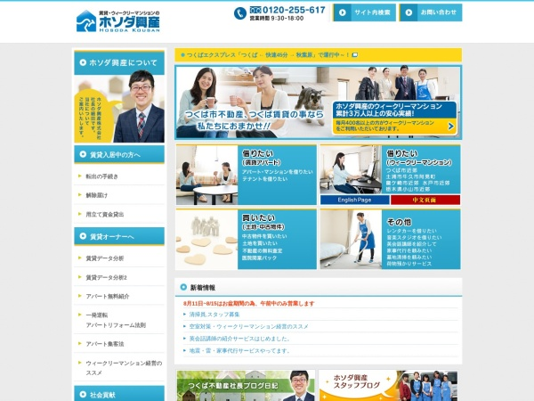 Screenshot of www.hosodakousan.co.jp