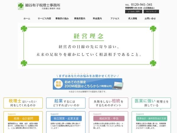http://www.hosoya-kaikei.com