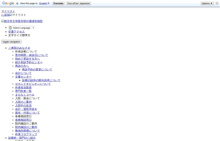 Screenshot of www.hosp-urayasu.juntendo.ac.jp